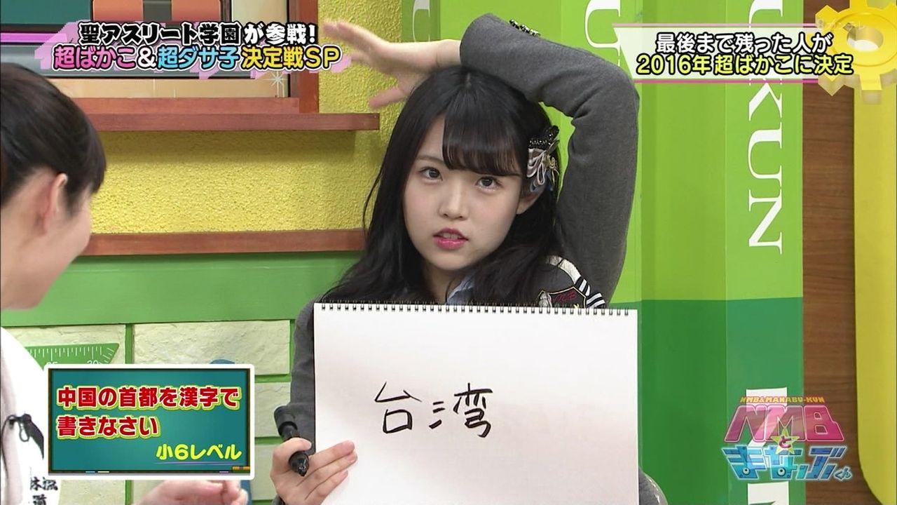 【エンタメ画像】《悲報》 NMB48メンバー 「中国の性感帯都は台湾」 外国から批判殺到し炎上♪♪♪♪♪♪♪♪♪♪♪♪♪