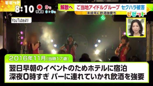 【エンタメ画像】女子高生有名人(17)が運営者にお胸を揉まれて脱退!!!!!(画像あり)