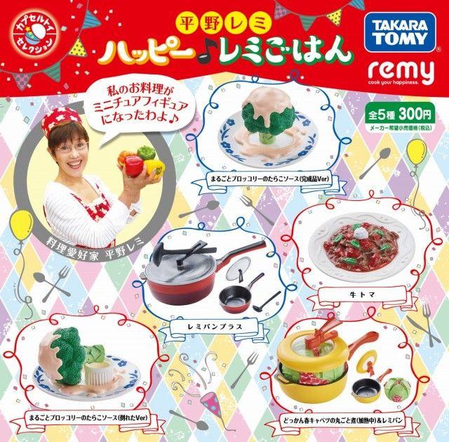 【エンタメ画像】【朗報】平野レミの料理、フィギュアになる!!!!!!!!!!!!!!!(画像あり)
