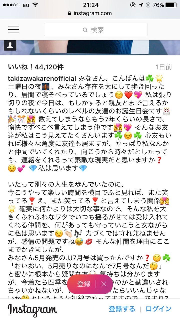 【エンタメ画像】【速報】滝沢カレンさん、意味不明なインスタを更新