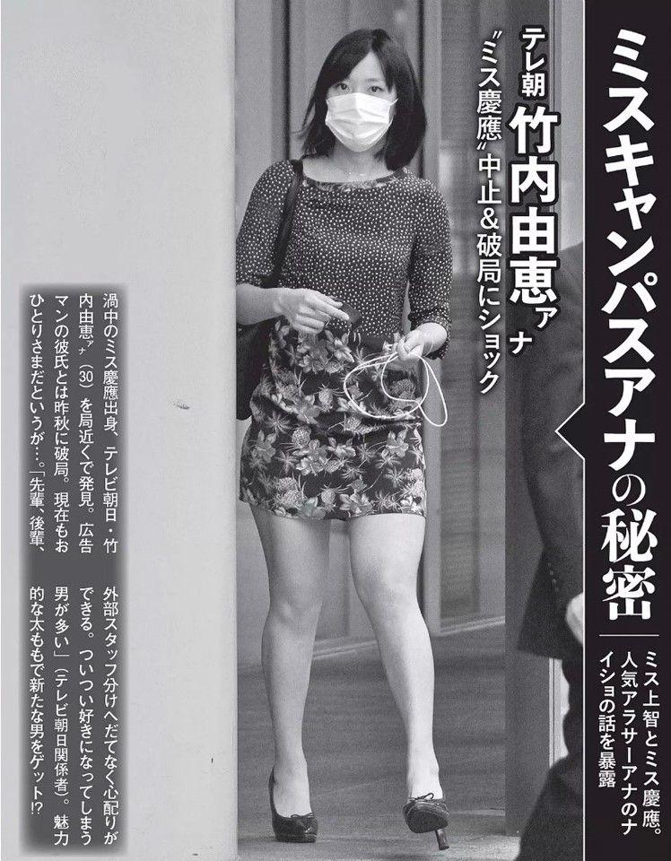 ロンハー運動会 竹内由恵 専用スレ [無断転載禁止]©2ch.net ->画像>108枚