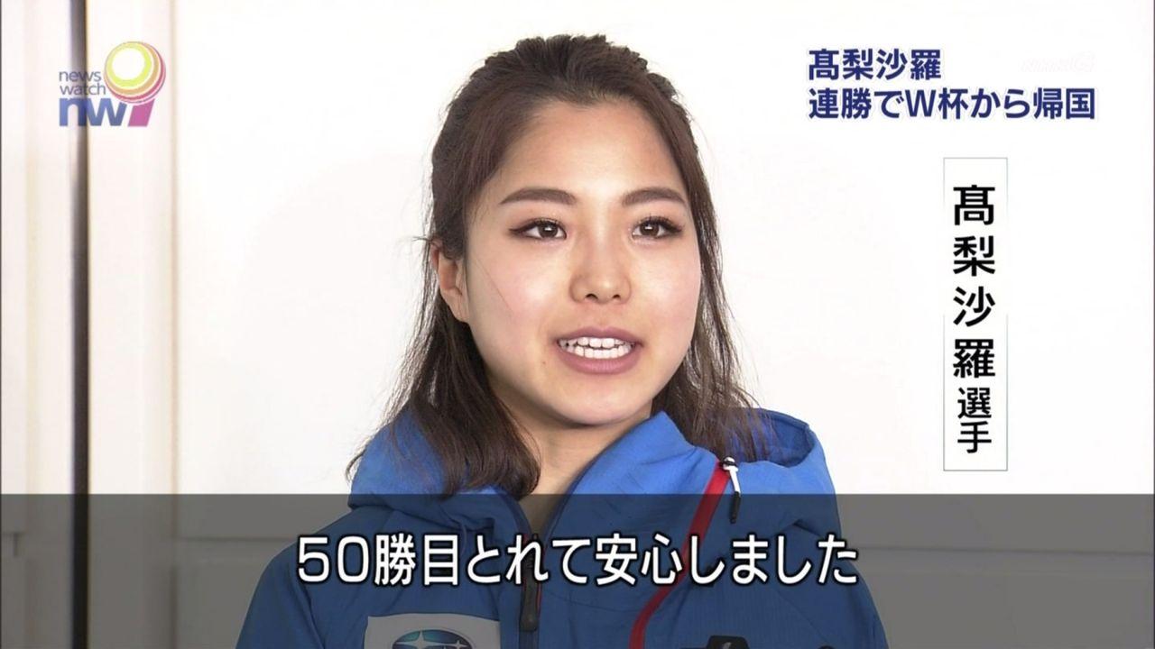 【エンタメ画像】スキー高梨沙羅さん【20】、また美女になる♪♪♪♪♪♪♪♪♪♪♪♪【画像あり】