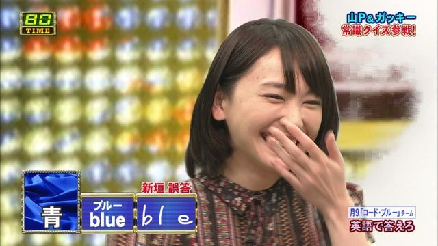 【エンタメ画像】【悲報】新垣結衣さん、ブルーを英語で書けないほどアホ。。。。。。。。。。