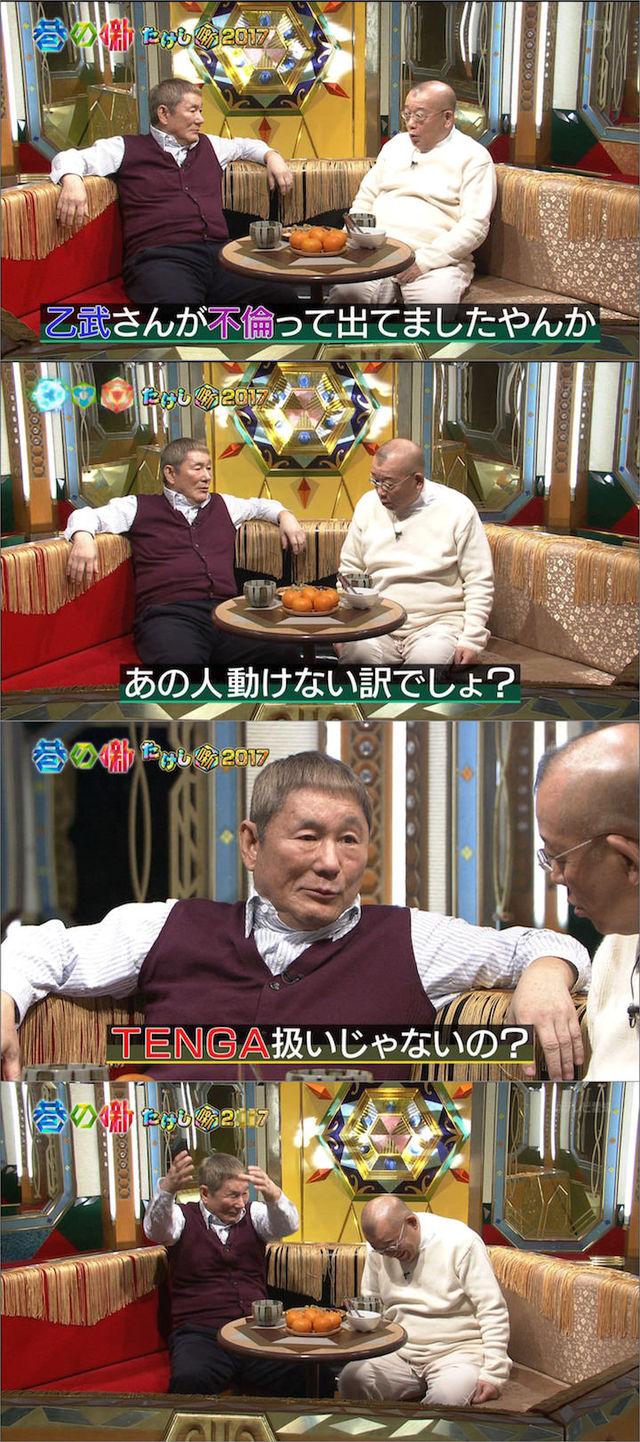 【エンタメ画像】たけし「乙武さん不倫って動けねーだろ?TENGA扱いなのかな??」