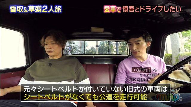 【エンタメ画像】草なぎ剛 シートベルトなし運転にネット騒然