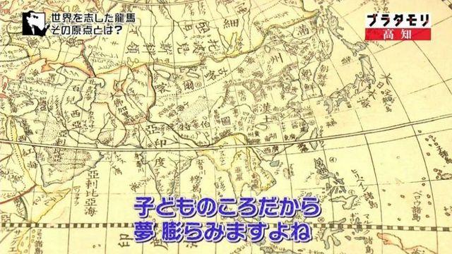 【エンタメ画像】【悲報】日本の人気歴史番組(ブラタモリ)で日本海を朝鮮海と記した古地図が放送されてしまう・・・(画像あり)