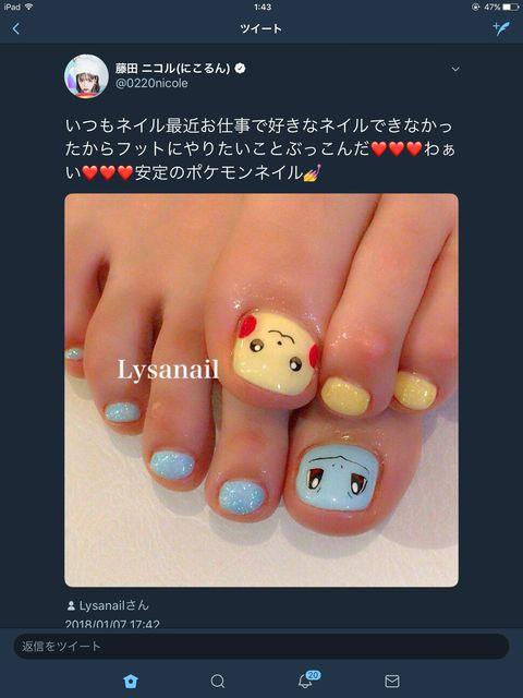 【エンタメ画像】【画像】藤田ニコルの足指。。。。。。。。。。。。。。。。