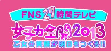 logo27jikanterebi