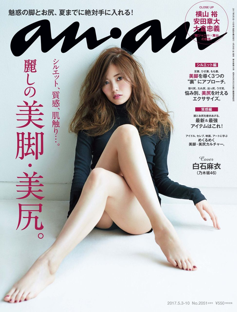 【エンタメ画像】【朗報】白石麻衣さん、またぐうシコ画像を提供する!!!!!!!!!!