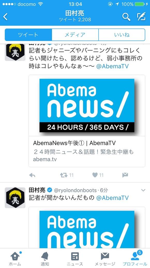 【朗報】田村亮さん、ジャニーズ・バーニングを批判  [無断転載禁止]©2ch.net