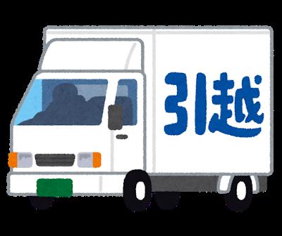 car_truck_hikkoshi