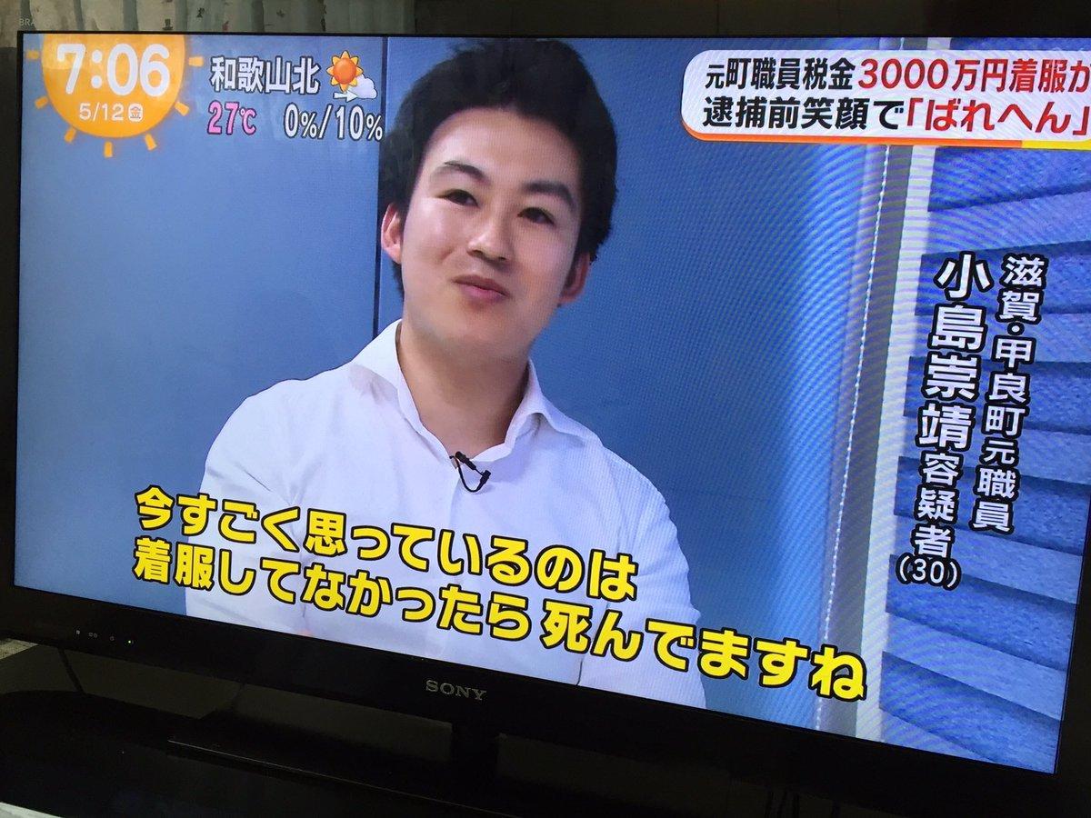 【エンタメ画像】【画像】3000万着服した滋賀県の職員。。。。。。。。。