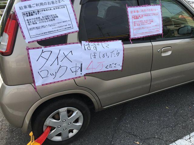 【エンタメ画像】【画像】ミニストップに違法駐車した結果!!!!!!!!!!!!!!!!!!!!!!!!!!!!!!!!!