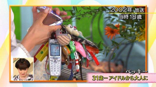 【エンタメ画像】ベッキー、現在のアイフォン電話のストラップ☆☆☆☆w【画像あり】