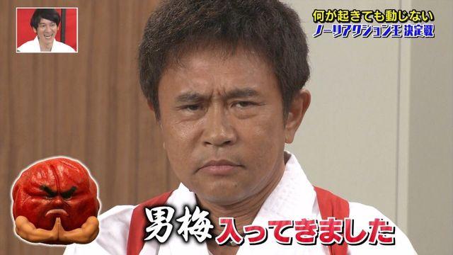 【エンタメ画像】【画像あり】浜田雅功さん(54)、恐怖のあまりGALの顔を見せてしまう !!!!!!!!!!(画像あり)