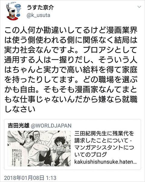 【エンタメ画像】【炎上】漫画家うすた京介先生炎上 / アシスタント居残り残業未払い騒動で飛び火「嫌なら就職しなさい」発言