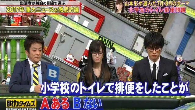 【エンタメ画像】山本彩さん、小学園の便所でしてしまう♪♪♪♪♪♪♪♪♪♪♪♪♪♪