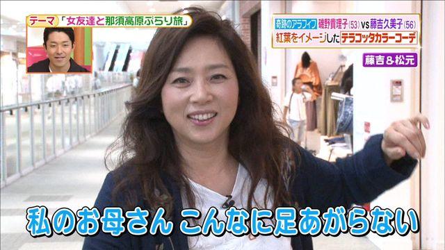 【エンタメ画像】藤吉久美子(57)「もう閉経してるから中で出しでいいよ!!