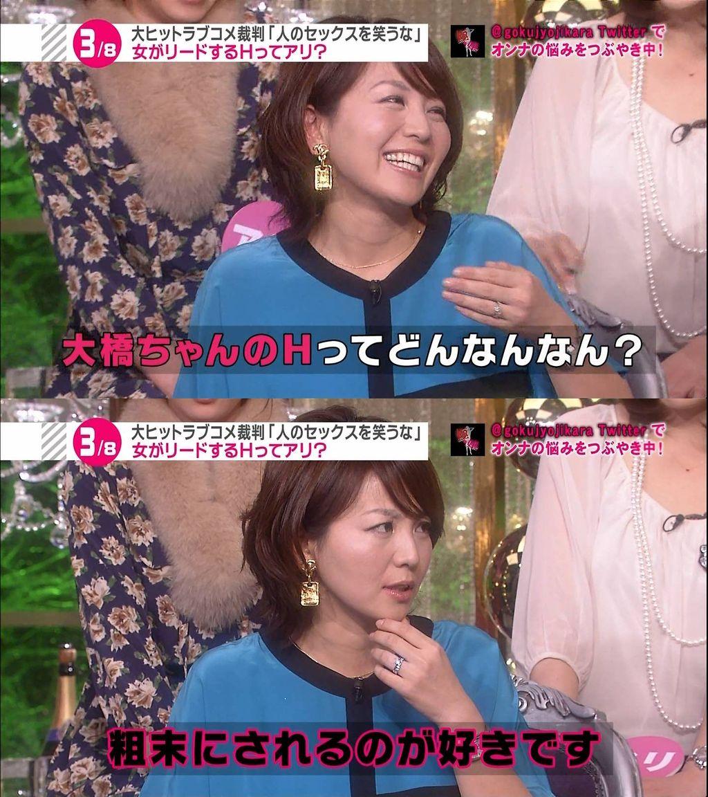 【エンタメ画像】【画像】デカパイアナウンサーの大橋未歩(38)がエッチについてぶっちゃけすぎる!!!!!!!!!!!!!!!