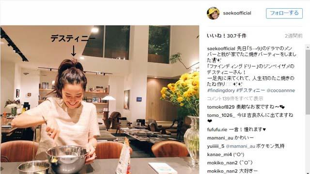 【エンタメ画像】紗栄子さんの実家がすごすぎると話題に!!!!!!!!!【画像あり】