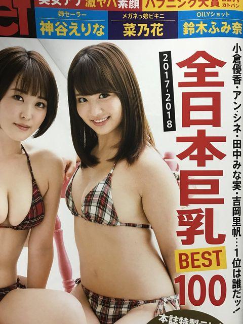 【エンタメ画像】声優の上坂すみれさん、全日本デカパイベスト100にランクインする(画像あり)