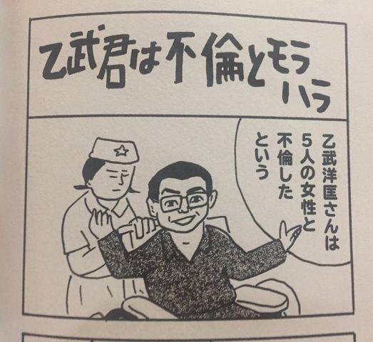 【エンタメ画像】【悲報】蛭子能収さんが描いた乙武洋匡さん、似せる気が無い (画像あり)