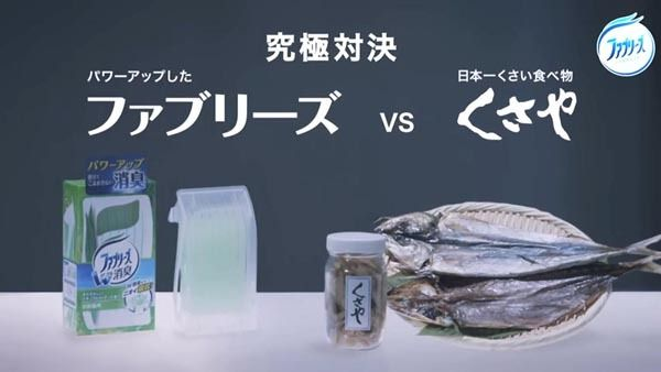 【エンタメ画像】「ファブリーズ vs くさや」のCMに産地カンカン!!!!!!!!!!!!!!!!!!!!!!!!