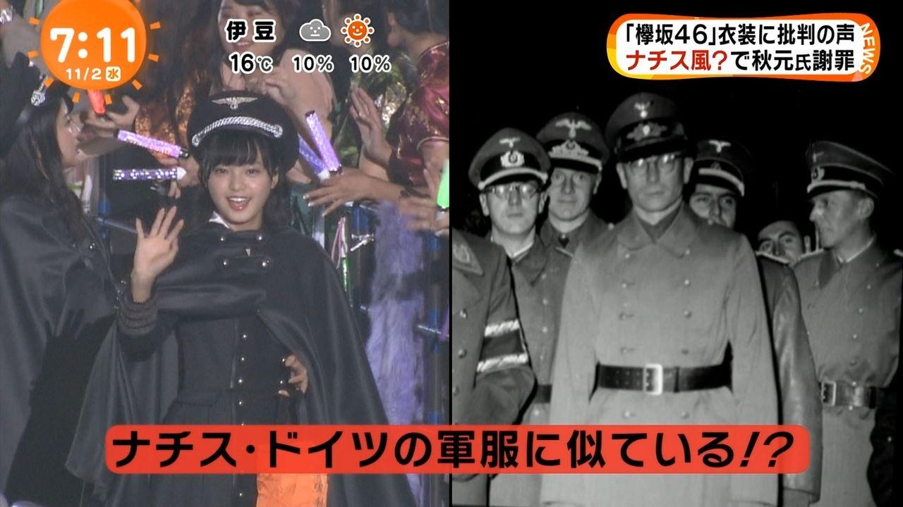 【エンタメ画像】ナチス風衣装デザイナー「似てないだろ、ザワつくほどかよ」