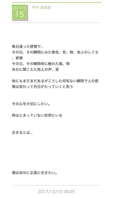 【エンタメ画像】【速報】欅坂46の平手さん、とんでもない内容のブログを更新する!!
