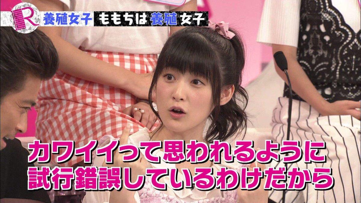 【エンタメ画像】ももちがTOKIO山口達也に正論を訴えかける!!!【画像あり】