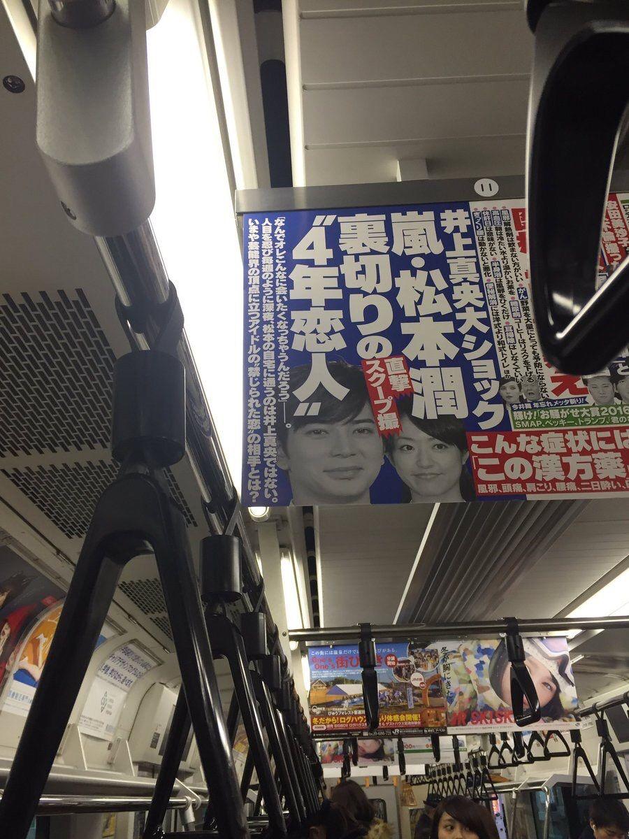 【エンタメ画像】《 速報 》 文春砲、嵐 松本潤 スキャンダル キタ━━━━(゚∀゚)━━━━!!