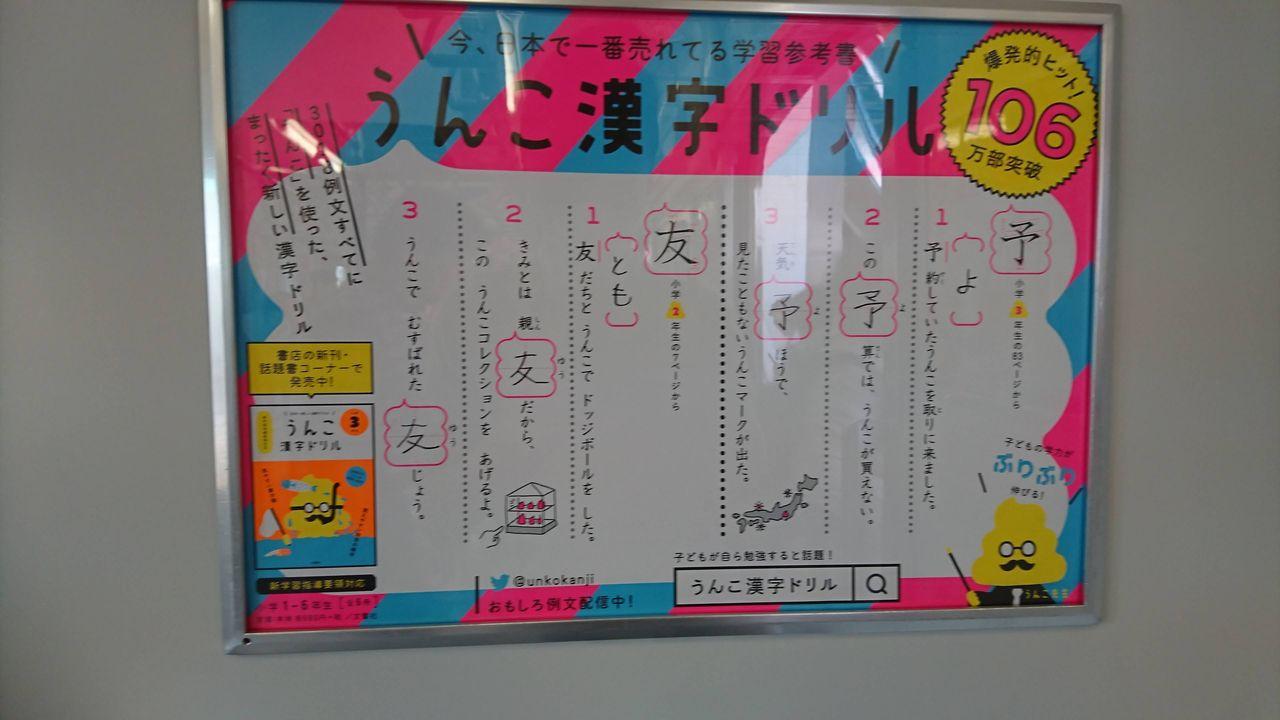 【エンタメ画像】【悲報】JR総武線さん、車内にとんでもない広告を載せてしまう!!!!!(画像あり)