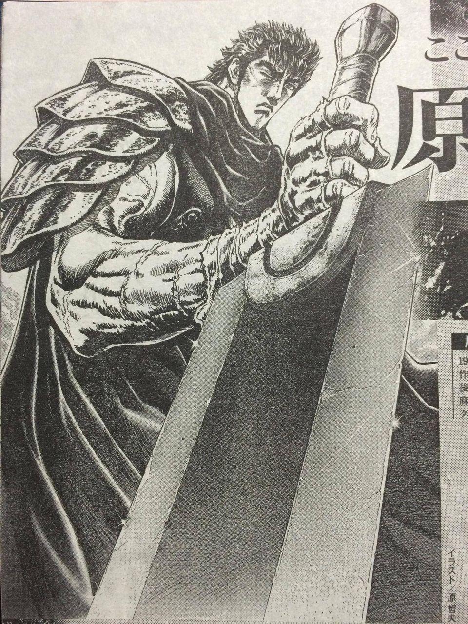 【エンタメ画像】北斗の拳作者がベルセルク描いてみた←これ。。。。。。。。。。w【画像あり】
