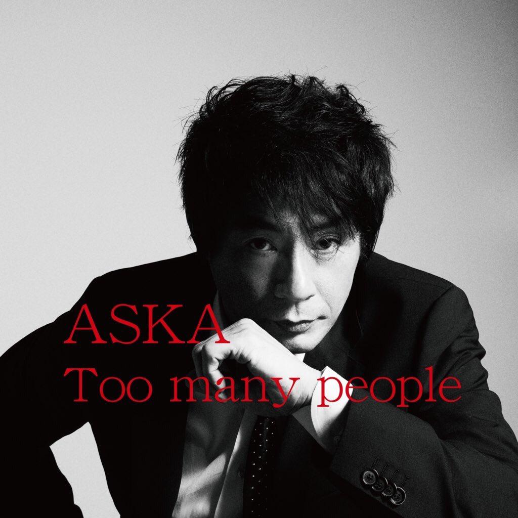 【エンタメ画像】ASKA、AKB48を絶賛「この国に、この時に、AKB48がいてくれて良かった」