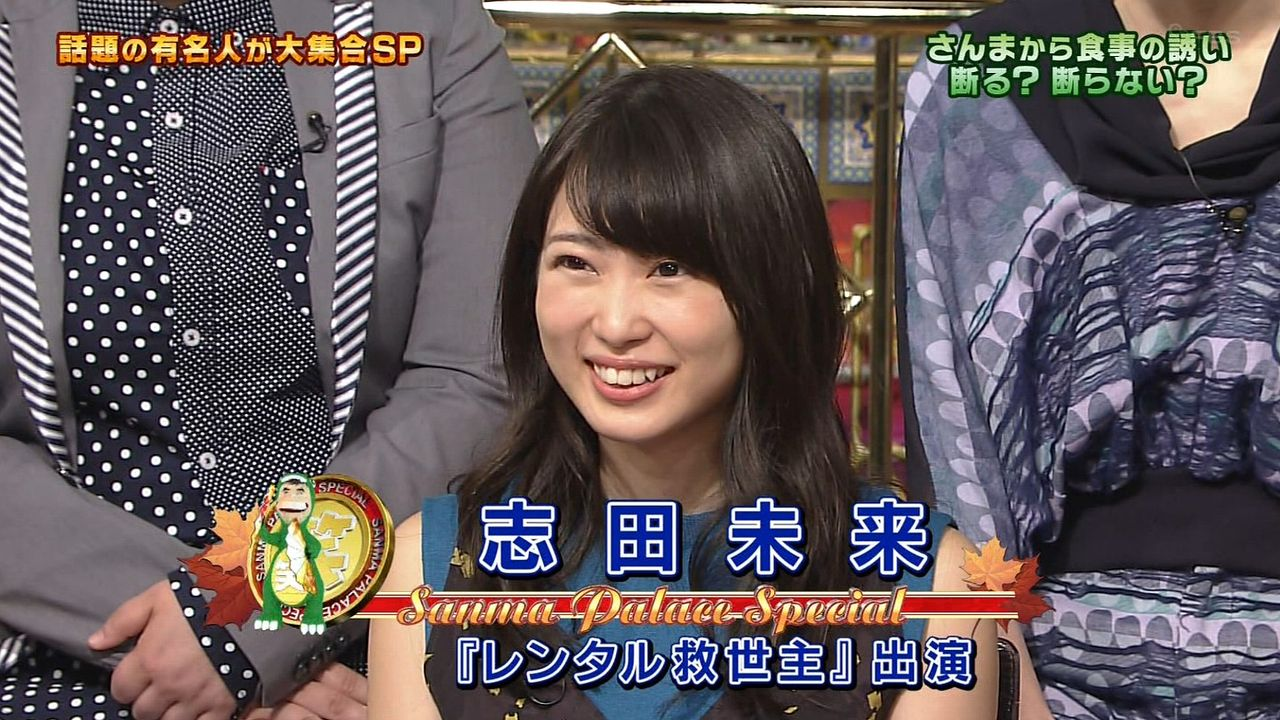 【エンタメ画像】《速報》志田未来さん(23)真剣で即ハボ♪♪♪♪♪♪♪♪♪♪♪♪♪w【画像あり】