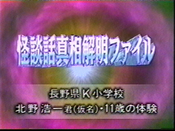 199908_tokumeiresearch