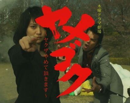 【エンタメ画像】大島優子主演「ヤメゴク」、最終回の視聴率がwwwwwww