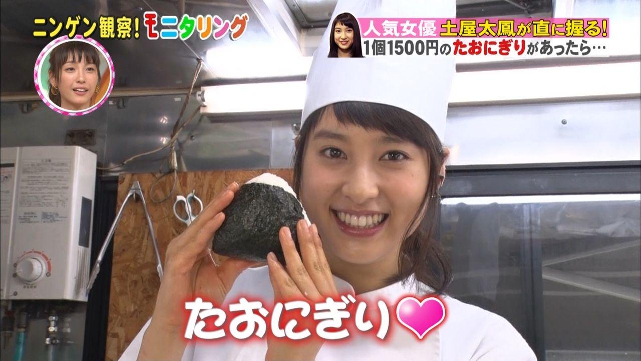 【エンタメ画像】土屋太鳳が握ったおにぎり1500円!!!!!!!!!!!!!!!!