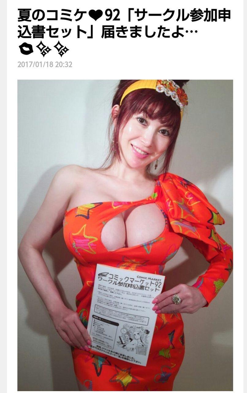 【エンタメ画像】《速報》叶美香さん、とんでもない服装で今年のコミケ参戦への意欲を示す【画像あり】