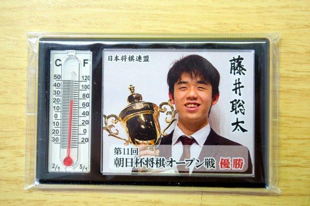 【エンタメ画像】【悲報】日本将棋連盟、藤井聡太六段(15)のとんでもない公式グッズを発売してしまう (画像あり)