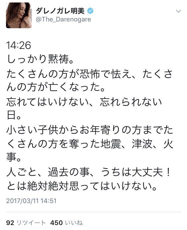 【エンタメ画像】【悲報】ダレノガレ明美、黙祷の時刻を勘違いしポエムを投稿