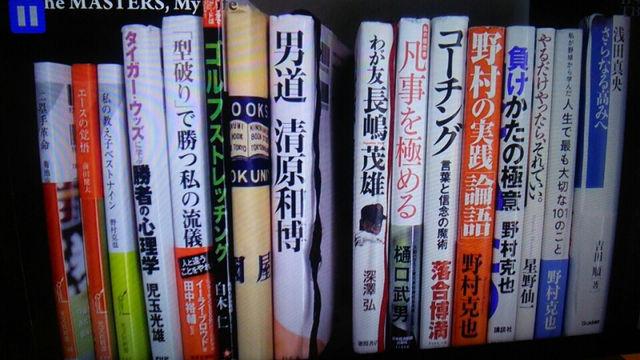 【エンタメ画像】【画像】世界的プロゴルファー・松山英樹さんの本棚!!!!!!!!!!!!!!!!