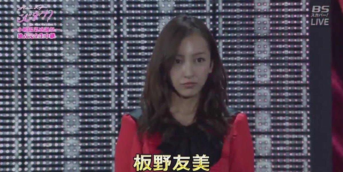 【エンタメ画像】元AKB48板野友美さん、体の一部がブラックライトで光る事案が発生【画像あり】