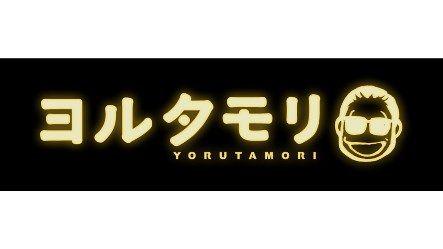 works_yorutamori