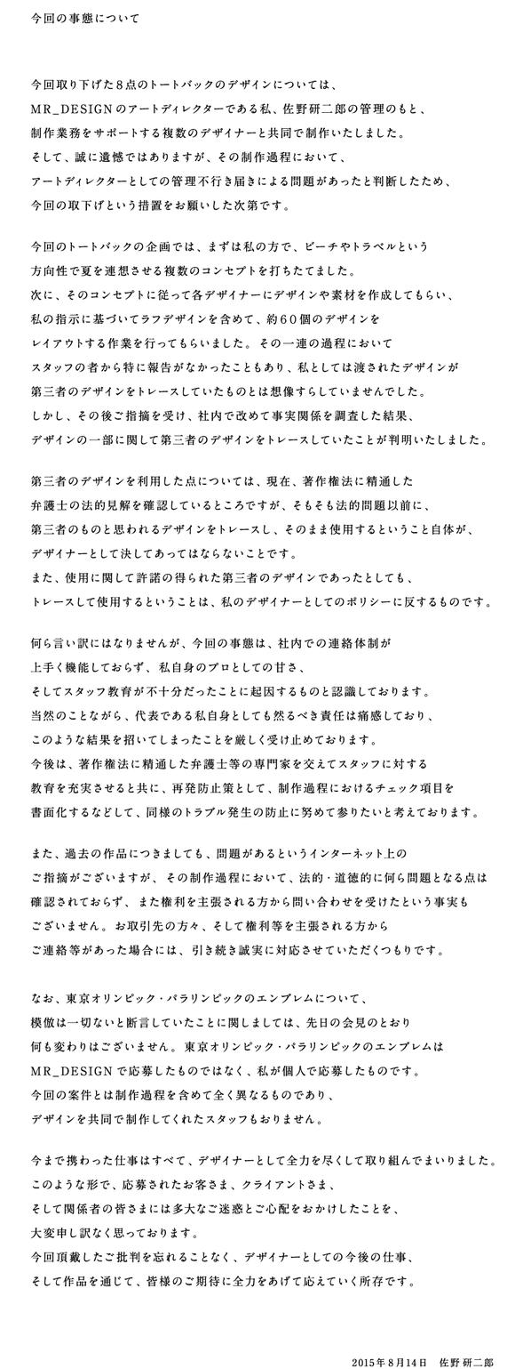 MRD_0814text