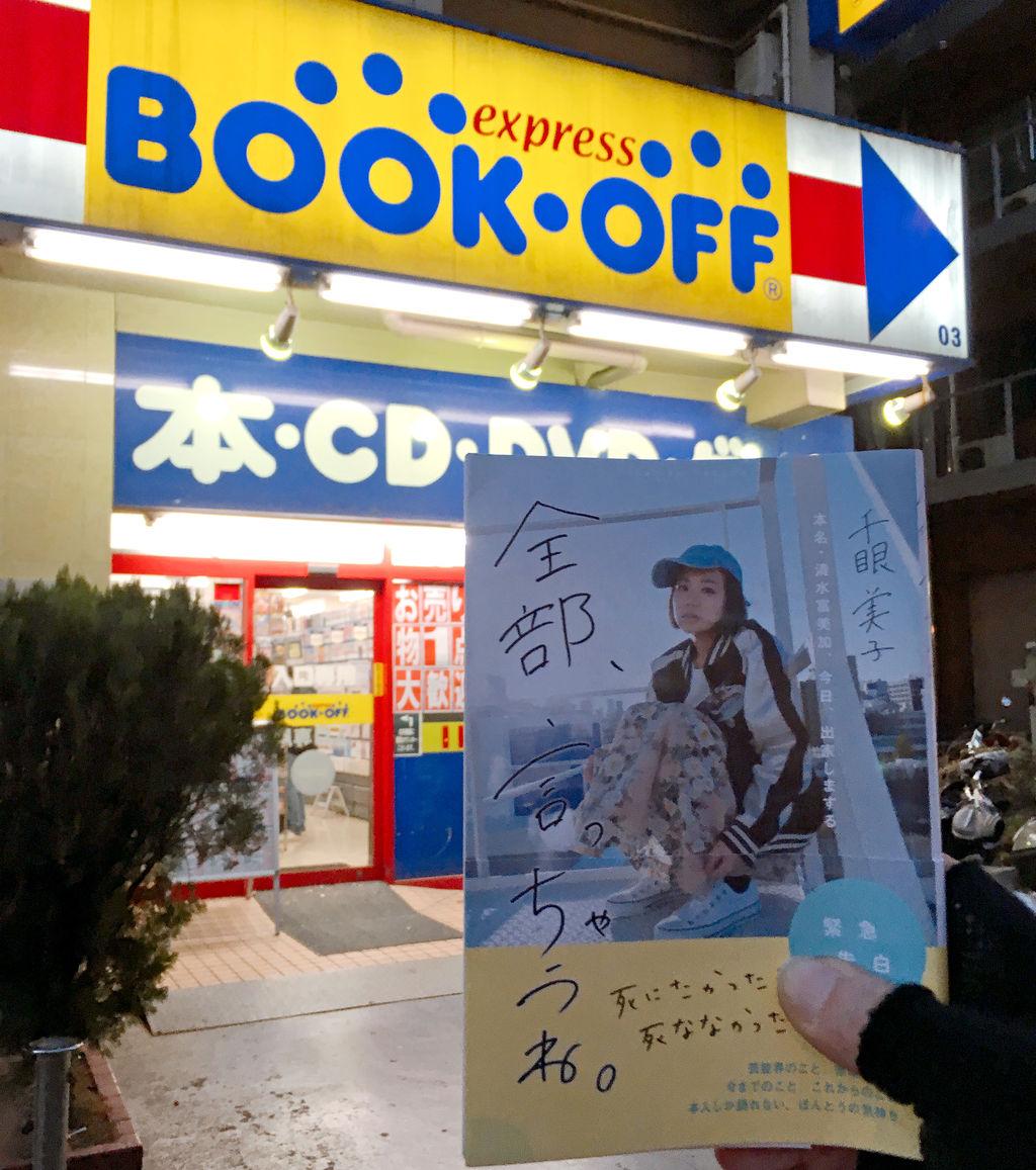 【エンタメ画像】清水富美加【千眼美子】の著書『全部、言っちゃうね♪』をブックオフに売りに行った結果wwwwwwwwwwww【画像あり】
