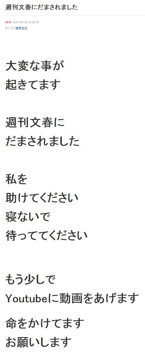 【エンタメ画像】松居一代「週刊文春にトラップた」とブログとムービーで告白 「船越英一郎の恐怖のノートを見つけた!!」