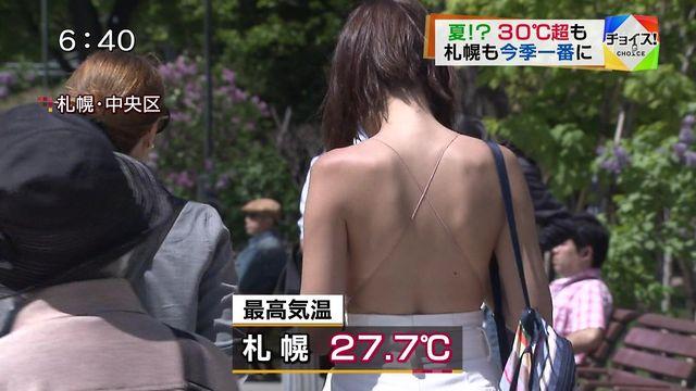 【エンタメ画像】【悲報】札幌の女さん、とんでもない服で外出する!!!!!!!!!!(画像あり)