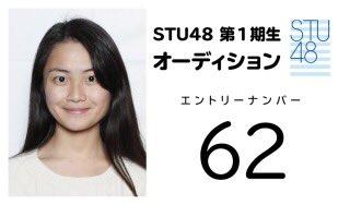 【エンタメ画像】STU48メンバー「48グループは恋愛禁止じゃなくて嬉しい」