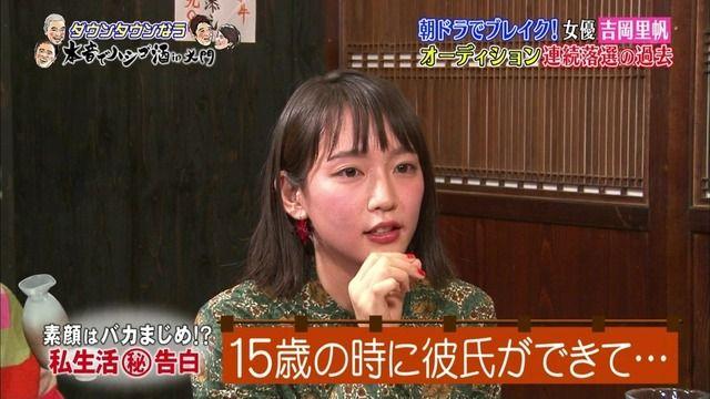 【エンタメ画像】《画像》吉岡里帆の健康的なFカップがエロすぎる☆☆☆☆☆